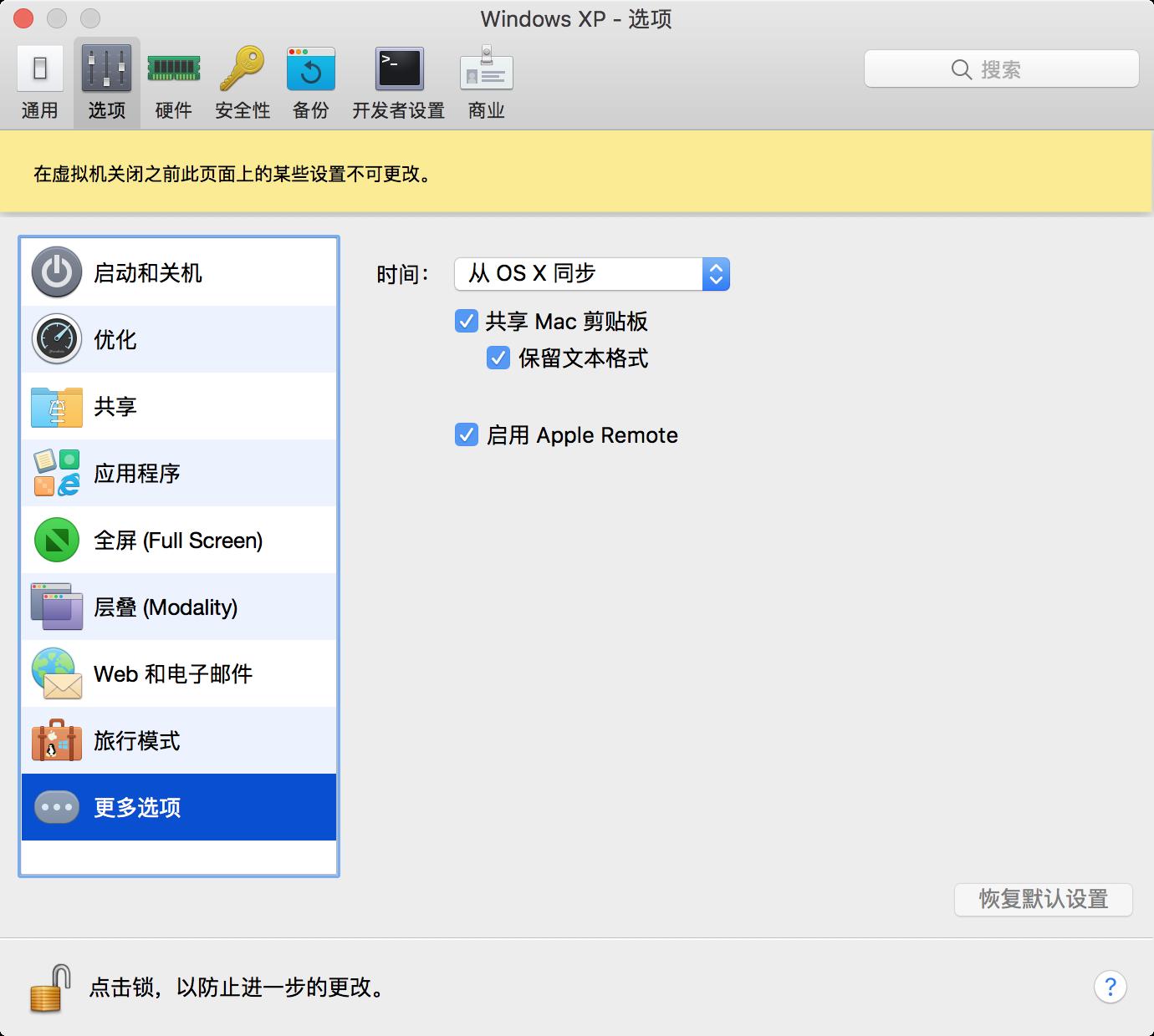 Parallels Desktop 13.3.0(43321)-Mac上最高效与好用的虚拟机工具