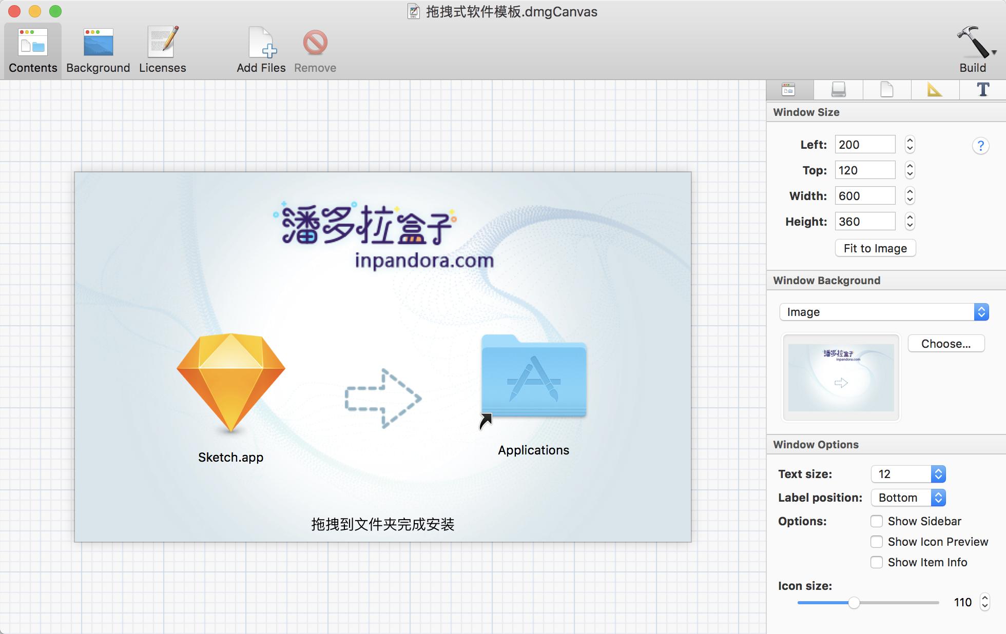 DMG Canvas 2.4-MAC镜像DMG制作工具