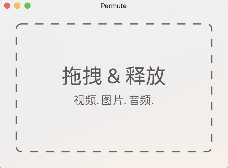 Permute 2.5.5-Mac上小巧便捷的多媒体文件格式转换器
