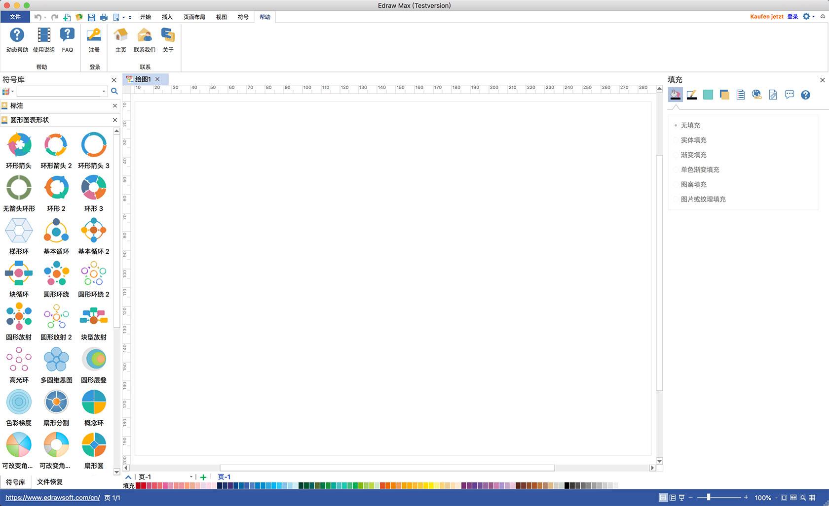 EdrawMax 8.4 - MAC最好的矢量图表绘图工具