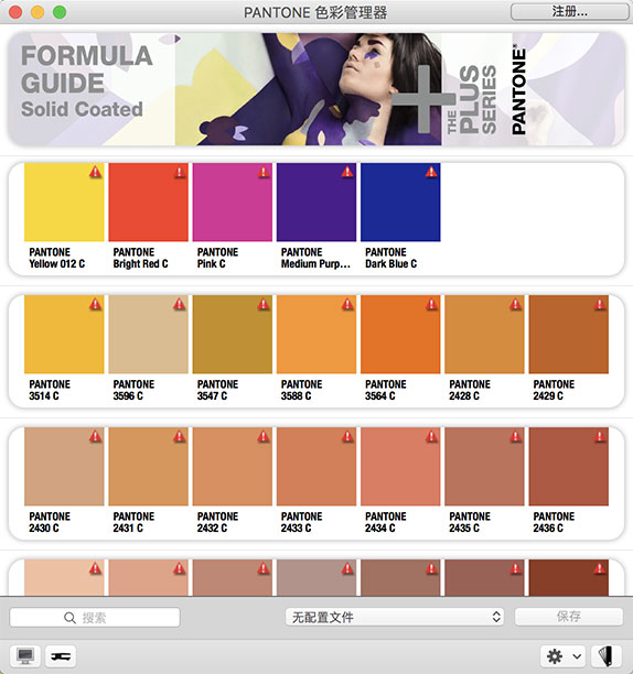 PANTONE Color Manager 2.2.0 - Mac最好的潘通标准色彩管理工具下载