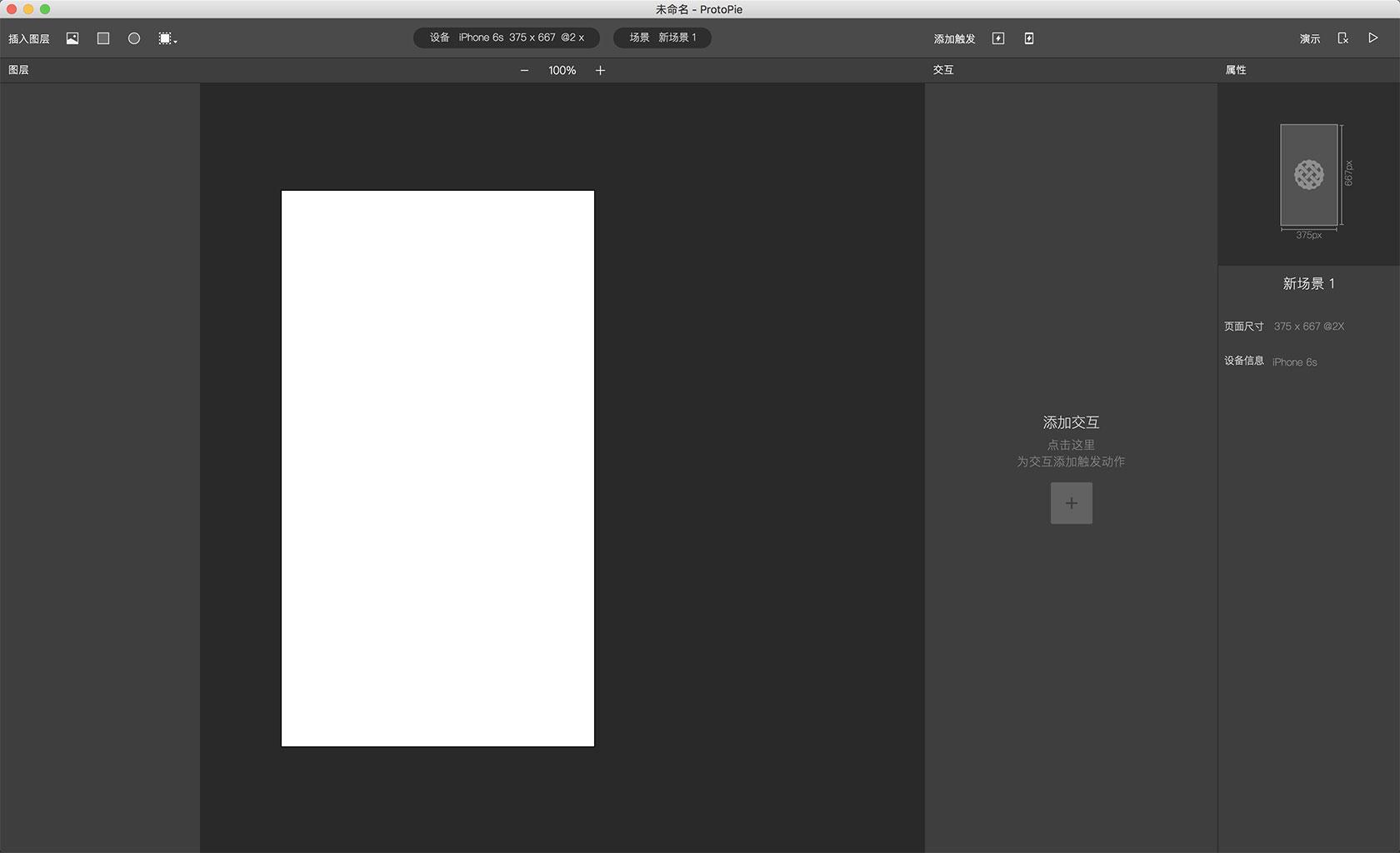 protopie for 2.3.1 - mac超级原型工具