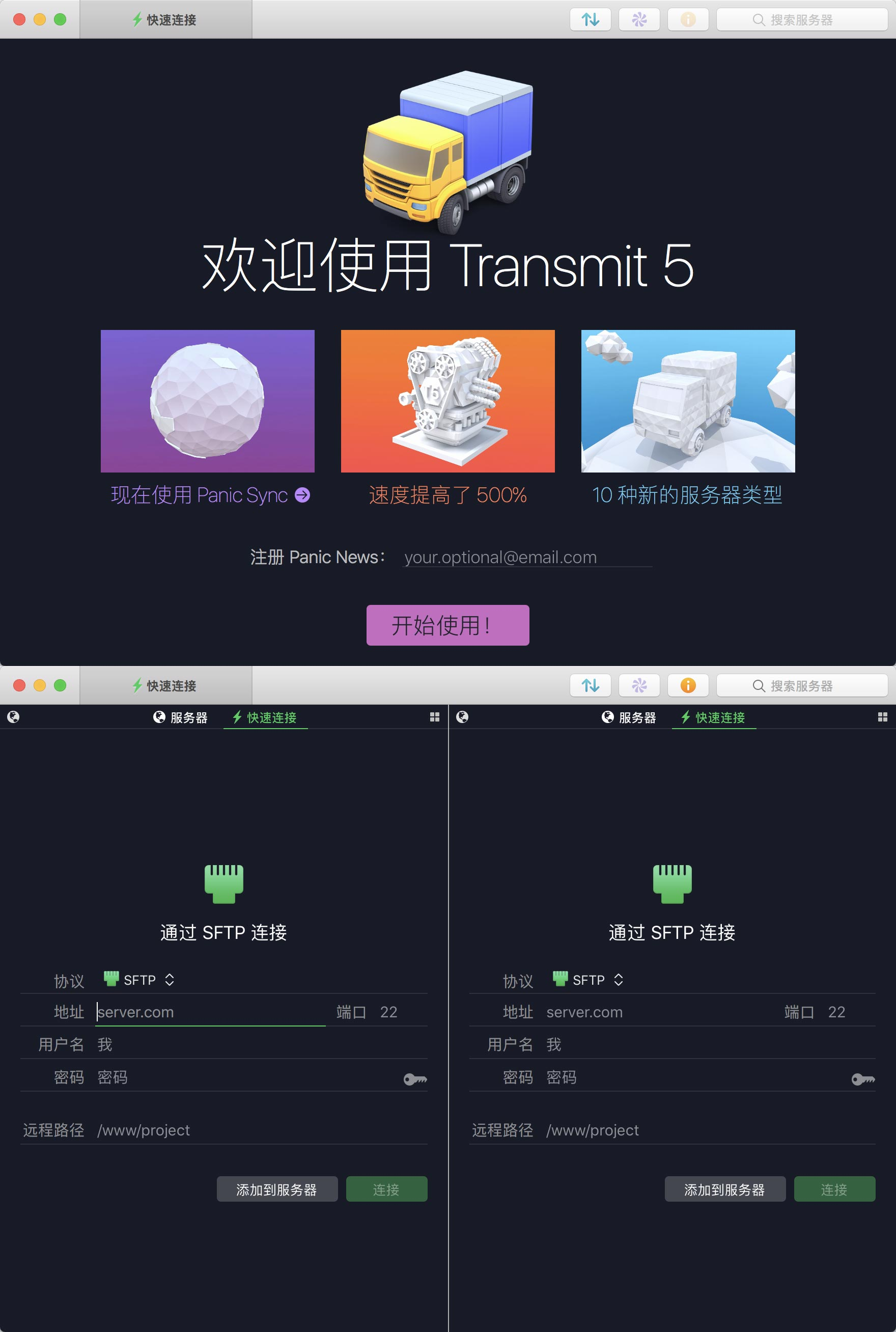 Transmit 5.1.5 一 Mac功能强大且最美FTP(SFTP)客户端