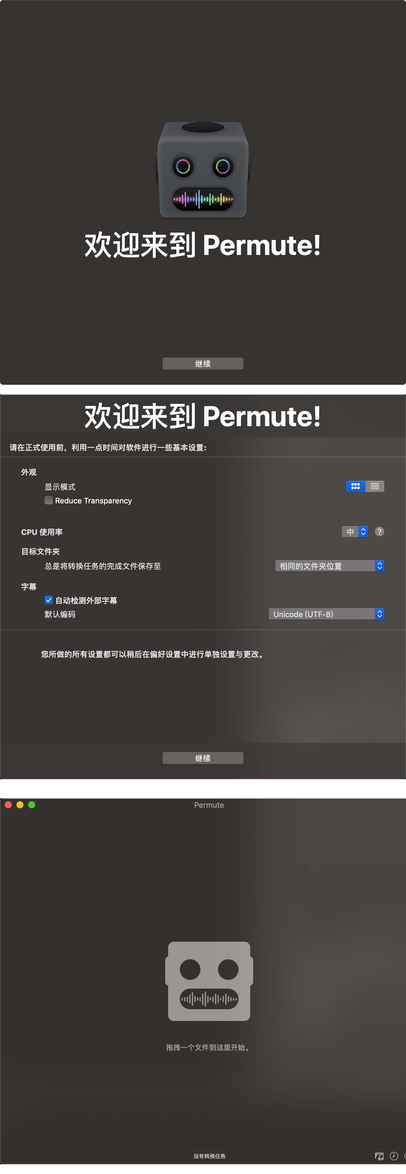 Permute 3.2.3 - Mac上小巧便捷的多媒体文件格式转换器