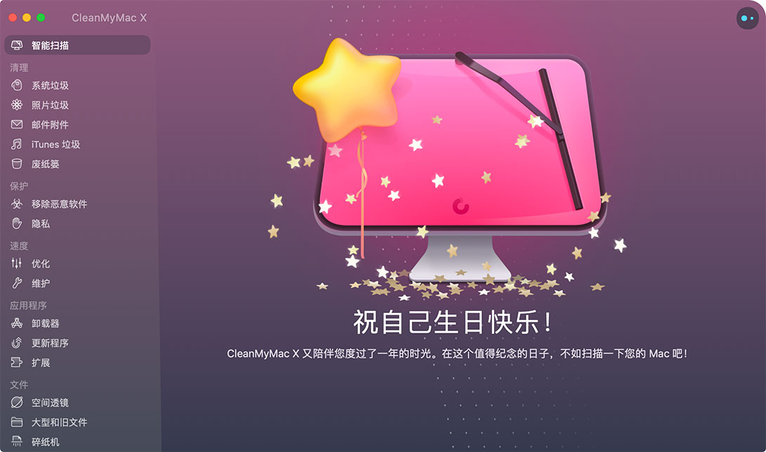 CleanMyMac X 4.4.7 - MAC上最强的系统垃圾清理与病毒防护软件[中文版]