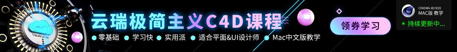 云瑞极简主义C4D课程优惠购买